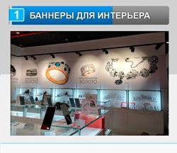 bannery_dlya_interiera