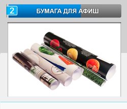 bumaga_dlya_afish