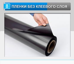 plenka_bez_kleevogo_sloya