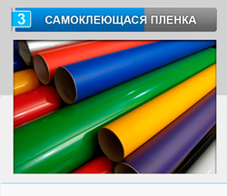 samokl_plenka